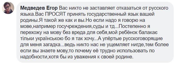 «Мой родной язык — русский»:…