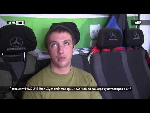 Президент ФАМС ДНР Игорь Зуев поблагодарил News Front за поддержку автоспорта в ДНР