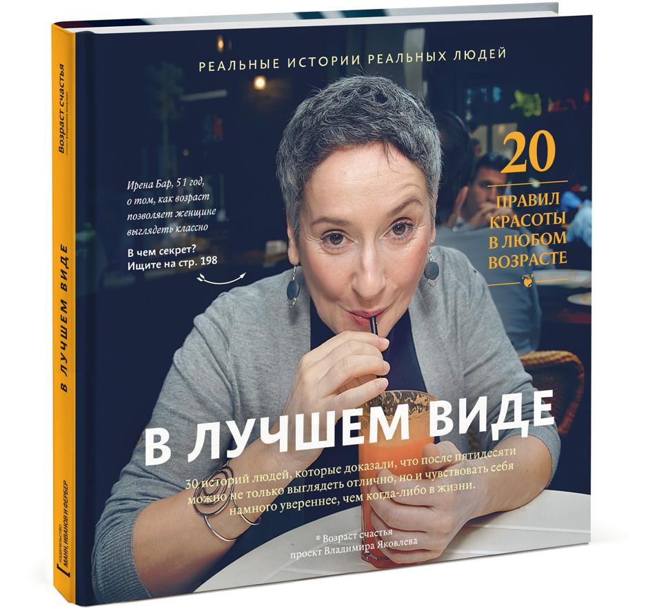5 полезных книг для женщин старше 40 лет