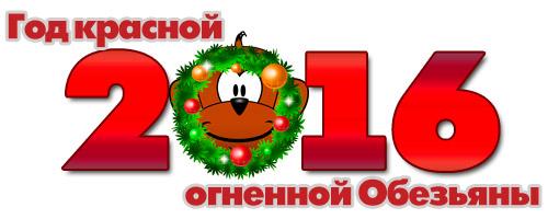 С Новым 2016  годом!)