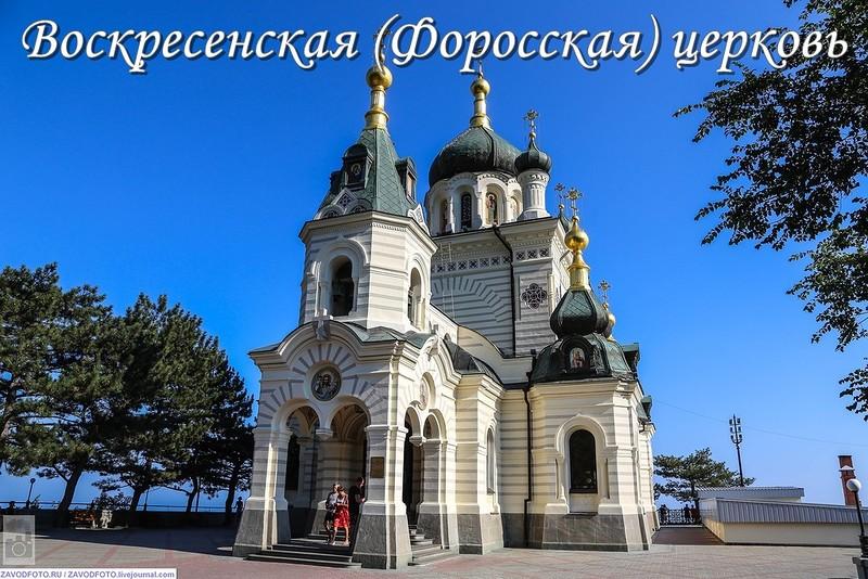 Воскресенская (Форосская) церковь.jpg