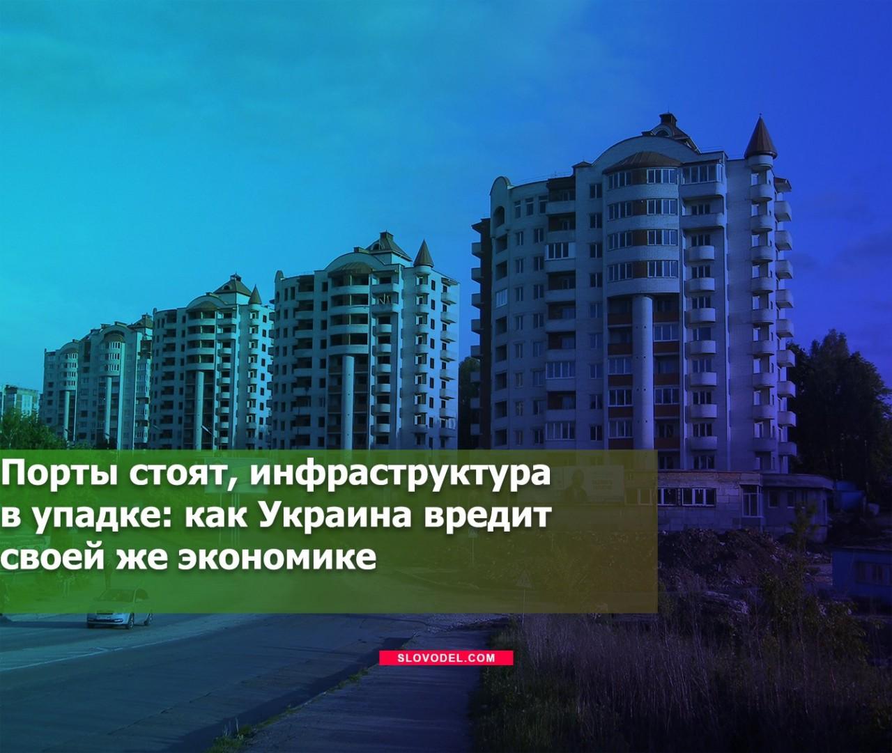 Порты стоят, инфраструктура в упадке: как Украина вредит своей же экономике