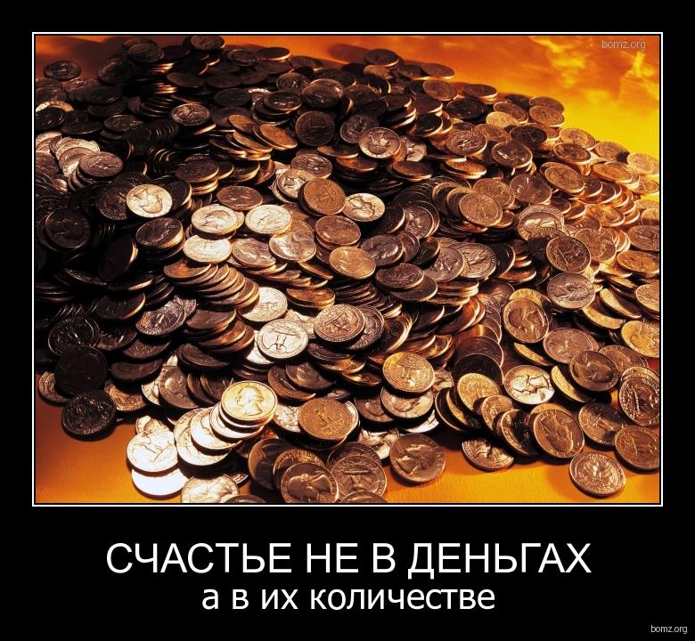 Деньги- ключик к счастью!