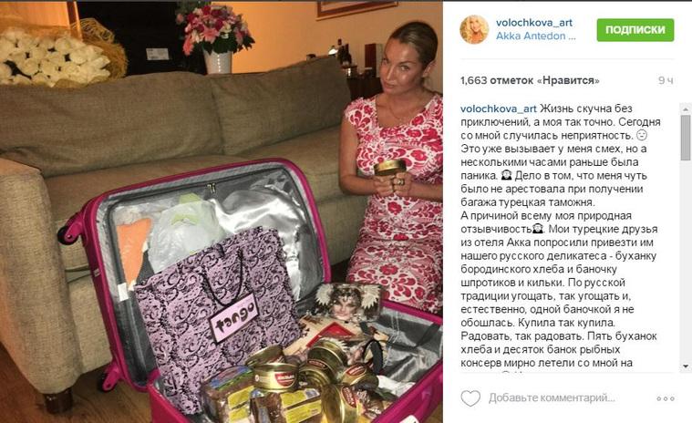 Анастасию Волочкову задержали за контрабанду. «Везла полный чемодан шпротов и кильки»