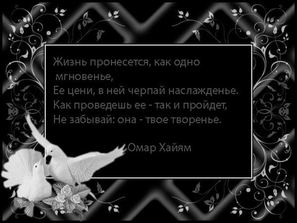 ОМАР ХАЙЯМ. ЦИТАТЫ