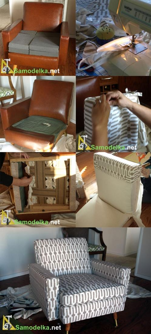 Старые кресла как сделать новыми