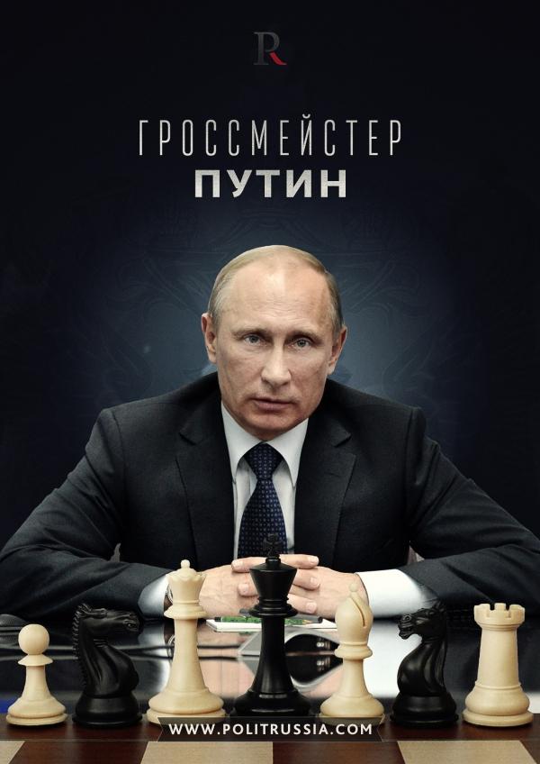 Гроссмейстер Путин. Анализ украинской партии