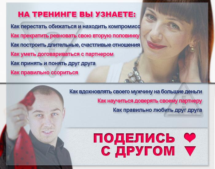Отношения - Мужчина и Женщина!!!