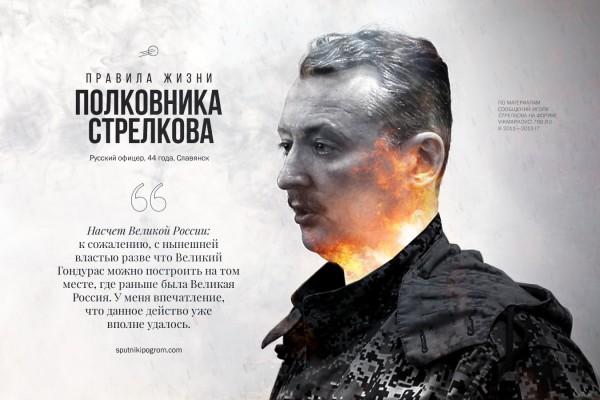 """Похождения """"русского полковн…"""