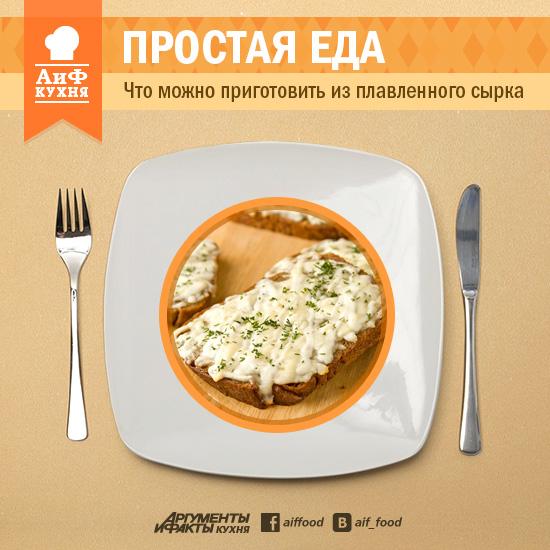 Простая еда: большой обед из маленького сырка