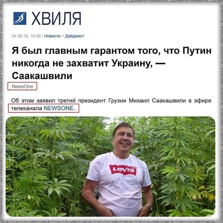Гарант независимости Украины