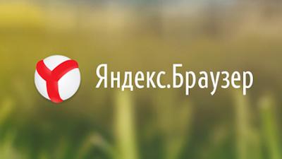 Вышел «Яндекс. Браузер» для …