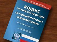 ПРАВО.RU: Путин поправил КоАП по штрафам за использование нелицензионных средств связи