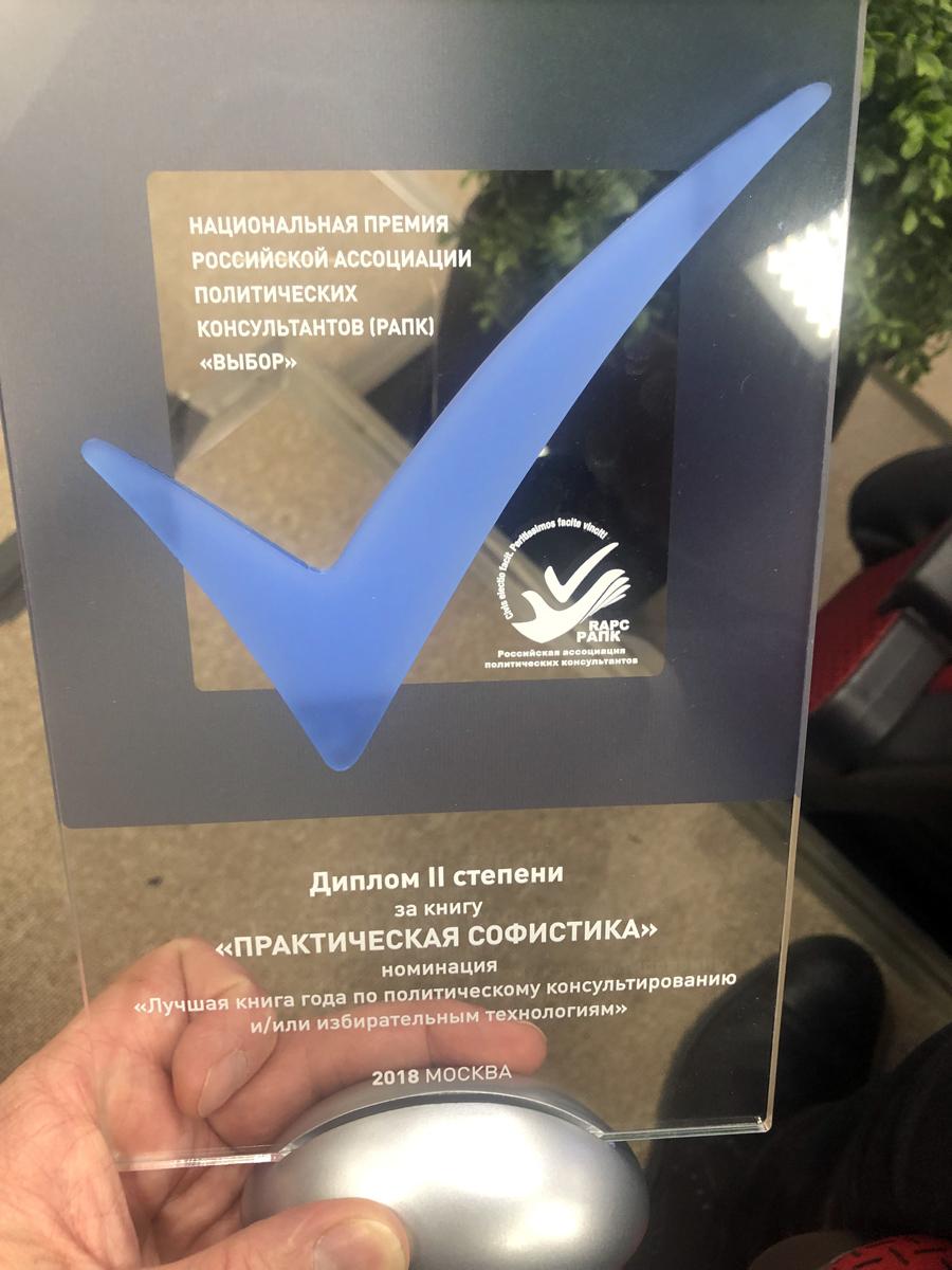 Лучшая книга года по политическому консультированию и/или избирательным технологиям 2018