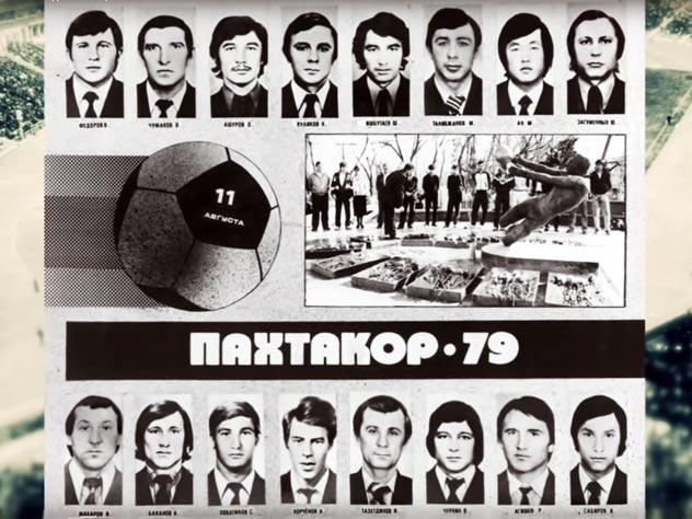 Почему до сих пор не раскрыта тайна гибели ташкентского «Пахтакора»