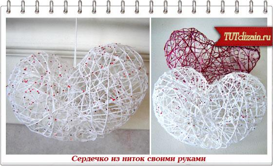 Как сделать сердечко из ниток своими руками фото