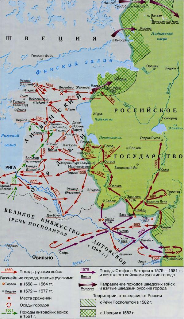 Протокол мирных русско-шведских переговоров 1575 г.
