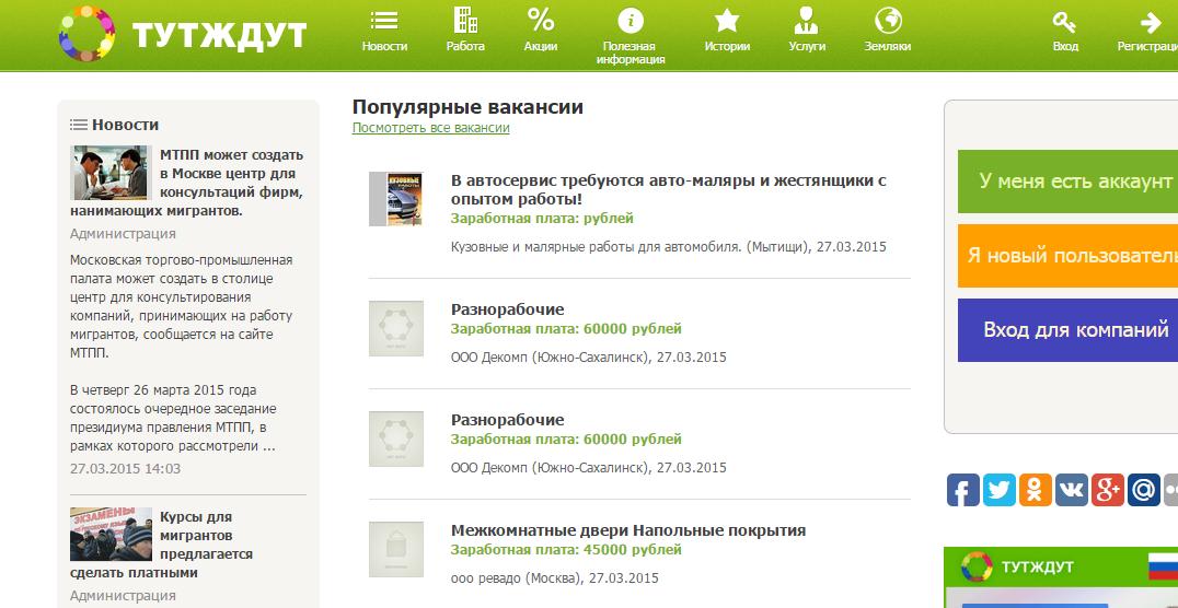 Путину понравилась социальная сеть для трудовых мигрантов