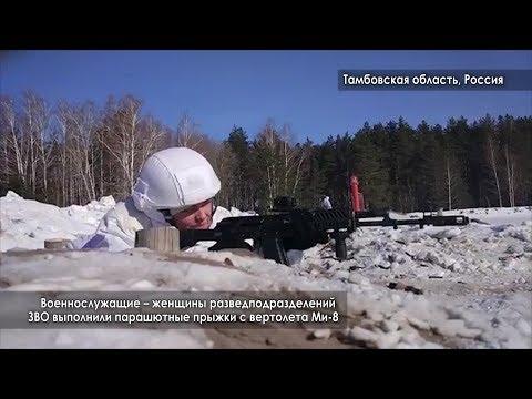 Военнослужащие – женщины разведподразделений ЗВО выполнили парашютные прыжки с вертолета Ми-8