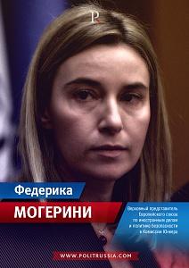 Борьба с русской правдой
