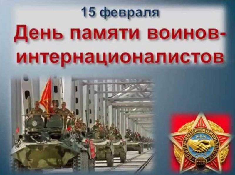 15 февраля День памяти воинов-интернационалистов