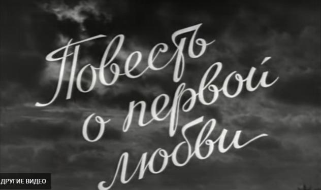 """Фильм Василия ЛЕВИНА """"Повесть о первой любви"""" (1957г)"""