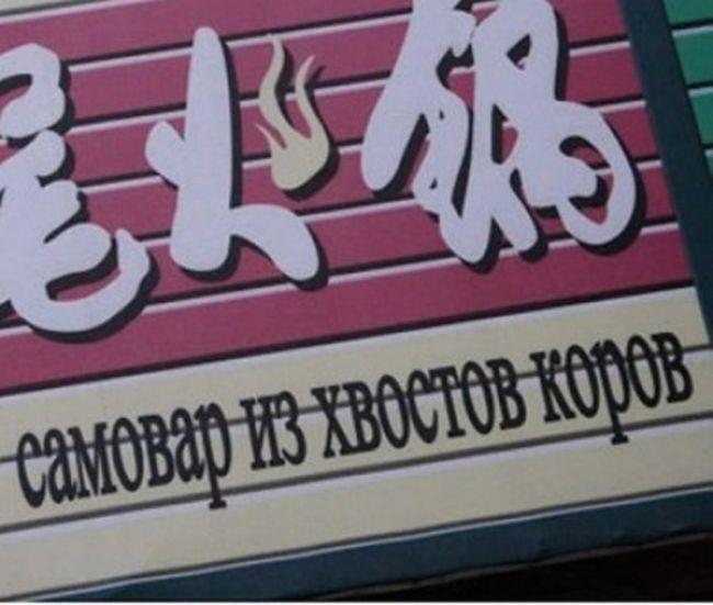 Трудности перевода: Китайские вывески на русском