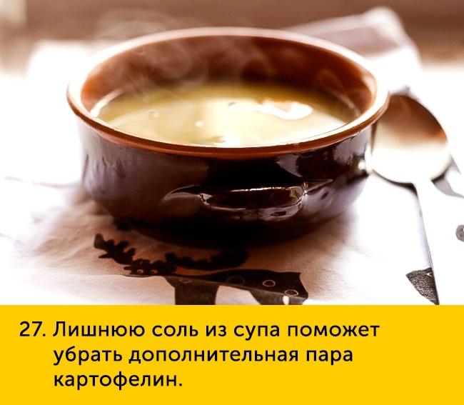 27 Лишнюю соль из супа поможет убрать дополнительная пара картофелин