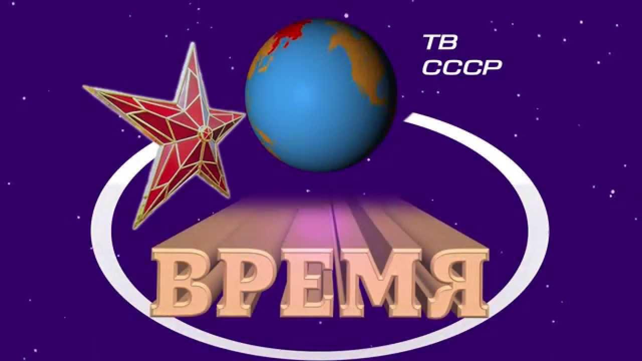 Ушедшая в ИСТОРИЮ СТРАНА: Вспоминая советское телевидение