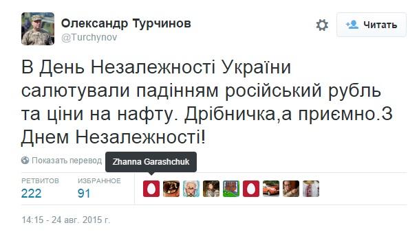 Турчинов : Рубль отсалютовал день незалежности своим падением!