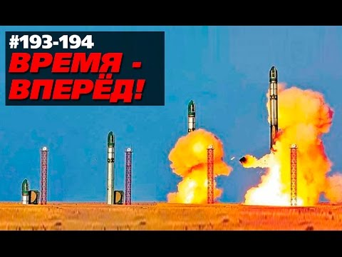 Гиперзвуковой Путин. Время-вперёд! 193-194
