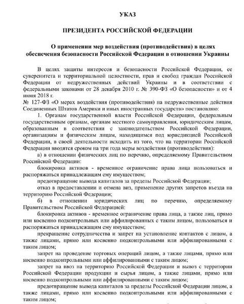Путин готовится подписать важный указ по Украине