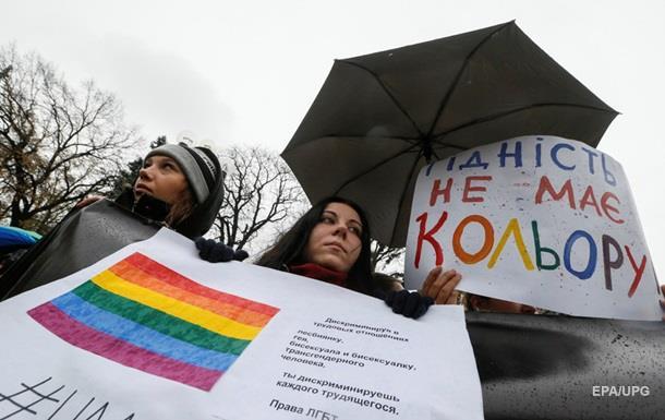 Почему Украина выбирает гомофобию - Foreign Policy
