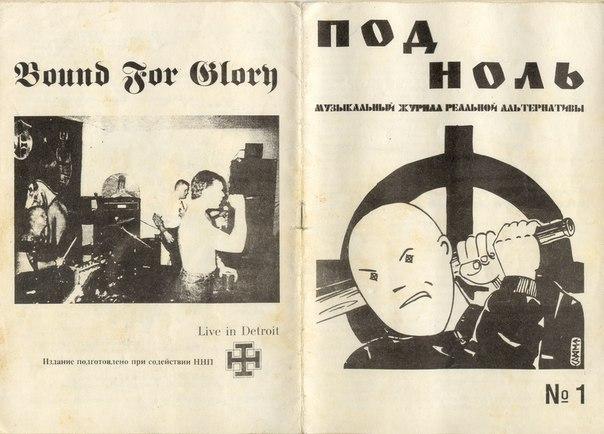 """""""Под ноль"""" неонацистский журнал из 90-ых."""