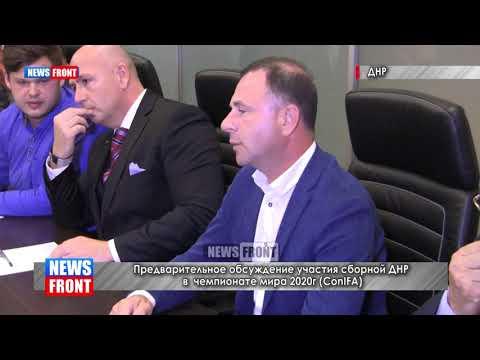 В Донецке назвали дату открытия «Донбасс Арены»