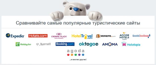 Приложение Roomguru поможет выбрать отель для зимнего отдыха