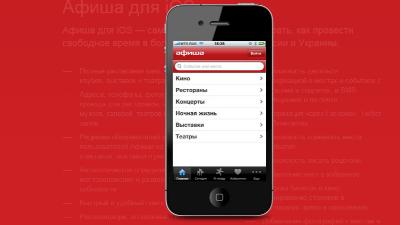 Приложение «Афиша» уличили в нарушении закона о рекламе