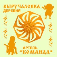 Хочу быть успешным в деревне Выручаловка!