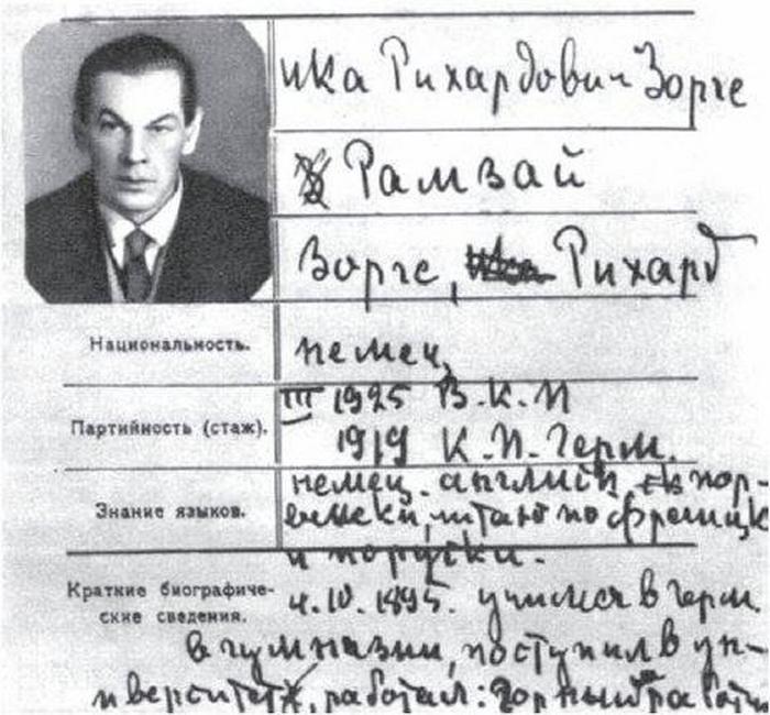 Персональная карточка Рихарда Зорге