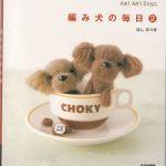 Ami Ami Dogs № 2 (амигуруми)