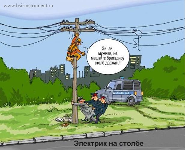 Опасная работа электрика