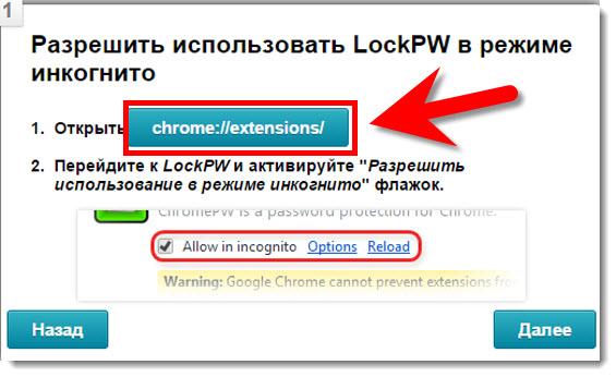 пароль вход в браузер