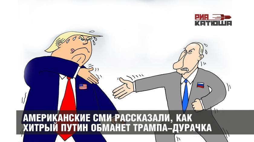 Американские СМИ рассказали, как хитрый Путин обманет Трампа-дурачка