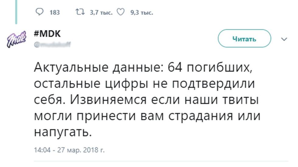 Паблик МDК извинился за распространение фейков о числе погибших в Кемерове