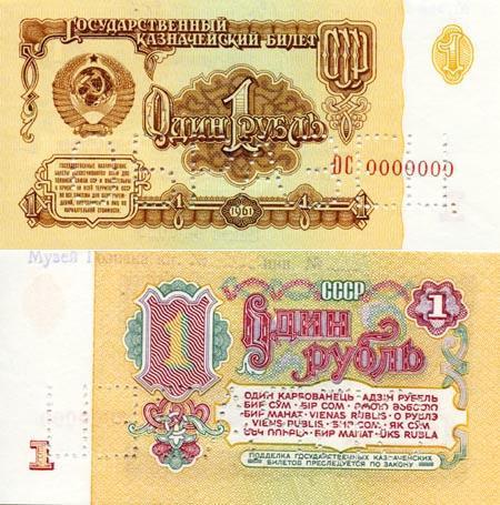 Денежная реформа в СССР 1961 года