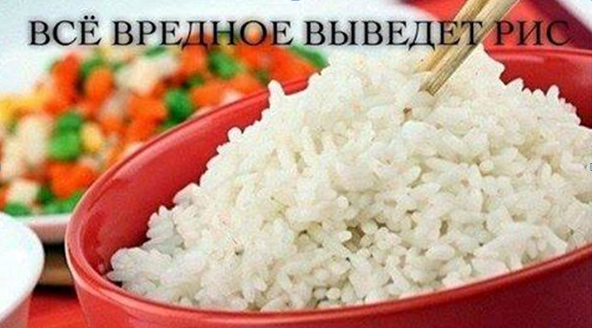 Вы не поверите что спообен  вывести рис из организма