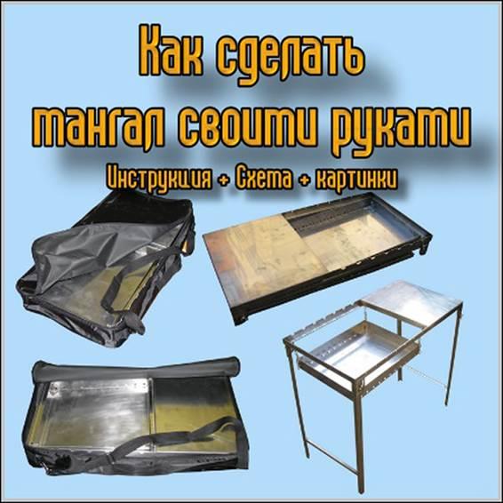 Самодельный складной мангал для шашлыков