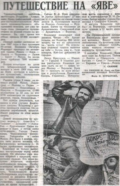 Статья в газете про Владимира Ярец