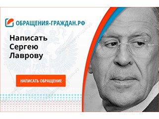 В МИД РФ, Лаврову