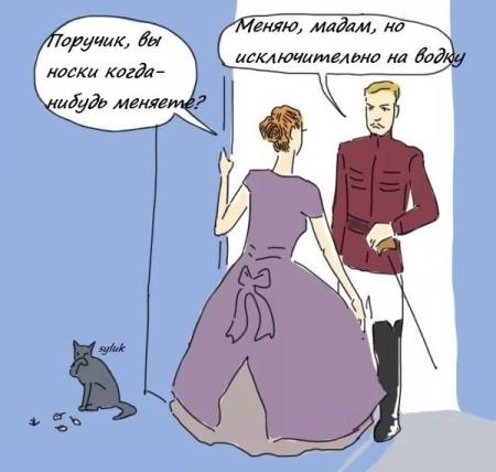 Поручик Ржевский танцует на …